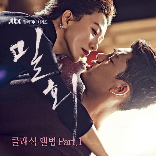드라마 밀회 - 클래식 앨범 Part. 1
