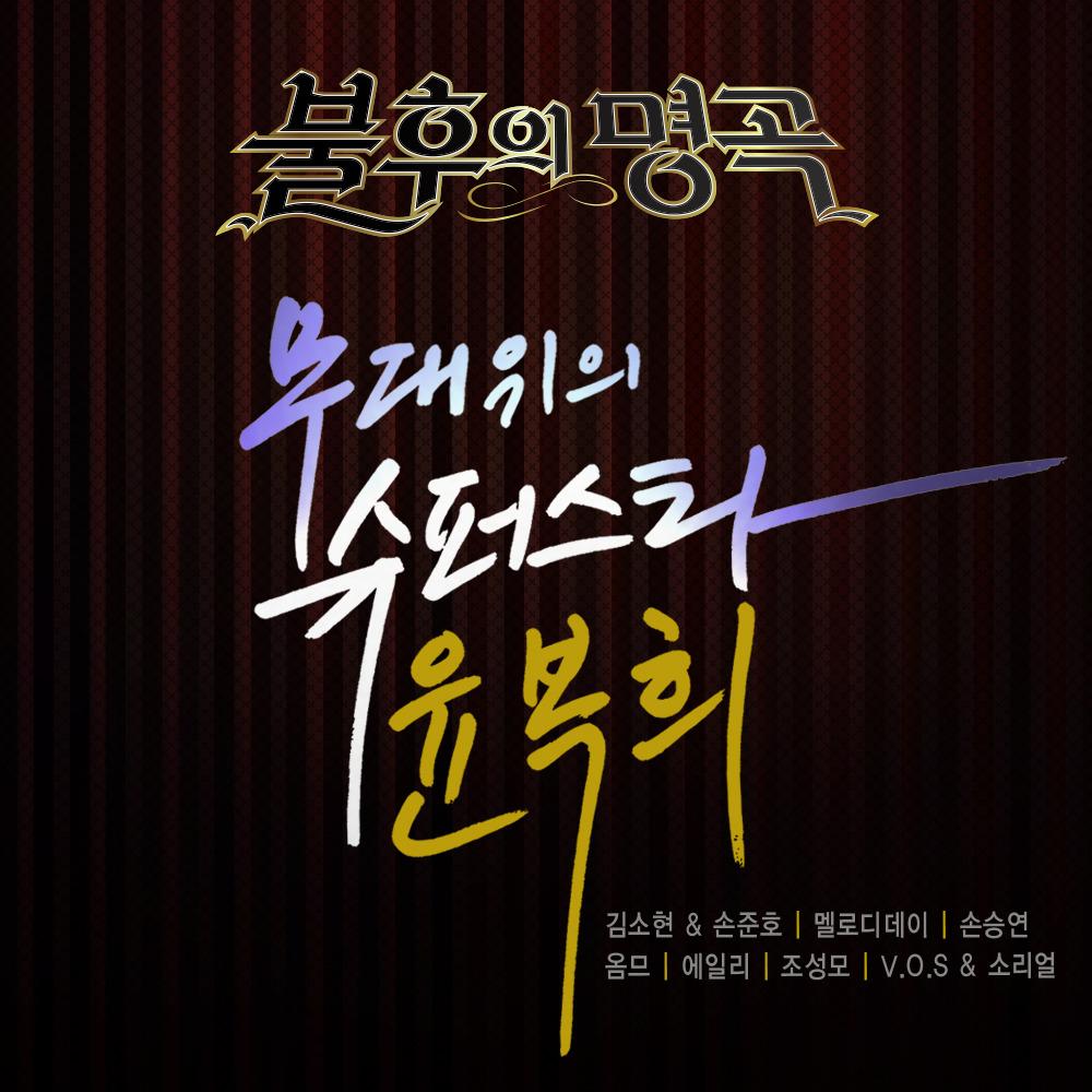 <불후의 명곡 – 전설을 노래하다> - 윤복희편 앨범정보